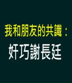 我和朋友的共識:奸巧謝長廷 |台灣e新聞