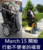 March 15 開始,行動不便者的福音|台灣e新聞