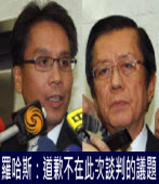 菲律賓特使羅哈斯:道歉不在此次談判的議題 |台灣e新聞