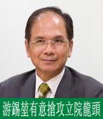 游錫?有意搶攻立院龍頭|台灣e新聞