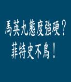 馬英九態度強硬?菲特史不鳥!|台灣e新聞