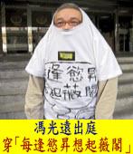 馮光遠出庭 穿「每逢慾昇想起薇閣」T恤|台灣e新聞