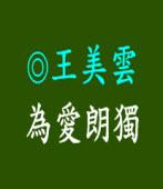 為愛朗獨|◎ 王美雲|台灣e新聞
