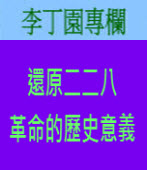 還原二二八革命的歷史意義| 李丁園專欄|台灣e新聞