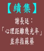 《續集》謝長廷:「心理距離幾光年」並非指蘇蔡|台灣e新聞