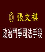 政治鬥爭司法手段|◎ 瑞典 張文祺 |台灣e新聞