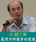 處理內部競爭的建議|蔡丁貴|台灣e新聞