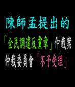 陳師孟提的「全民調違反黨章」仲裁案,民進黨仲裁委員會「不予受理」|台灣e新聞