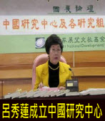 呂秀蓮成立中國研究中心 朱武獻蘇進強為召集人|台灣e新聞