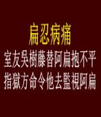 扁忍病痛 室友吳樹藤替阿扁抱不平 並指控獄方命令他去監視阿扁|台灣e新聞
