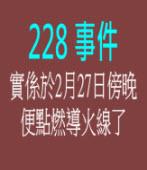 「228」事件實係於2月27日傍晚便點燃導火線了|◎ 蔡漢勳 |台灣e新聞