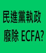 記者問:民進黨執政廢除 ECFA ? |台灣e新聞