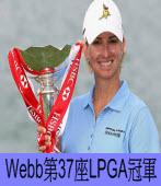 HSBC LPGA 澳洲選手Webb奪冠,曾雅妮第三|台灣e新聞