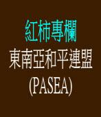 Andy Chang 紅柿專欄 :東南亞和平連盟(PASEA)|台灣e新聞