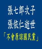 張七郎案唯一倖存者 張依仁逝世「不會原諒國民黨」