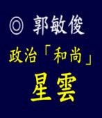 政治「和尚」星雲|◎郭敏俊|台灣e新聞