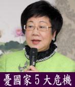 憂國家5大危機 呂秀蓮投入民進黨總統初選|台灣e新聞