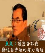 請您告訴我勸退呂秀蓮的有力論述 |◎魚夫 |台灣e新聞