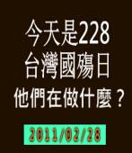 今天是228台灣國殤日 他們在做什麼?「蔡謝聯盟」吃相難看!  |台灣e新聞