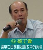 選舉在民族自我解放中的角色|蔡丁貴|台灣e新聞