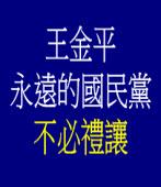 王金平是永遠的國民黨 不必禮讓|台灣e新聞