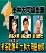 民進黨台北市唯一非艱困選區士林大同出現參選大爆炸|台灣e新聞