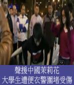 聲援中國茉莉花 大學生遭便衣警圍堵受傷|台灣e新聞