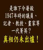 曹長青:從魏京生到劉曉波|台灣e新聞