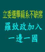 立委選舉扁系不缺席 羅致政加入「一邊一國」 |台灣e新聞