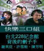 台北228紀念館 背後的劊子手?謝英從、許雪姬、陳芳明||台灣e新聞