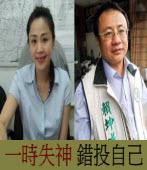 李婉鈺 vs 賴坤成同樣投給自己,境遇大不同?|台灣e新聞