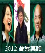 2012 舍我其誰?|台灣e新聞