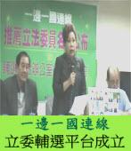 《一邊一國連線》 立法委員輔選平台成立記者會 |台灣e新聞