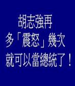 胡志強再多「震怒」幾次,就可以當總統了!|◎ pfge |台灣e新聞
