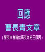 回應曹長青文章( 蔡英文會輸給馬英九的三原因)|台灣e新聞
