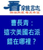 曹長青:這次美國右派錯在哪裡? |台灣e新聞