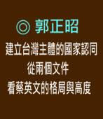 建立台灣主體的國家認同從兩個文件看蔡英文的格局與高度|◎ 郭正昭