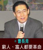曹長青:窮人、富人都要革命|台灣e新聞