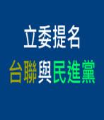 立委提名 台聯與民進黨|台灣e新聞