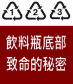 飲料瓶底部致命的秘密 |台灣e新聞