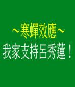 《∼寒蟬效應∼》我家支持呂秀蓮|◎林宜正|台灣e新聞