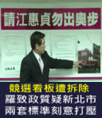 競選看板遭拆除 羅致政質疑新北市兩套標準刻意打壓|台灣e新聞