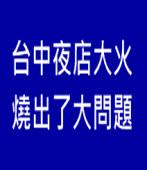 台中夜店大火燒出了大問題|台灣e新聞