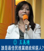 誰是最佳民進黨總統候選人?|◎ 王美琇|台灣e新聞