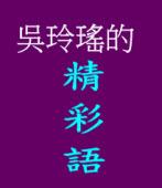 吳玲瑤的精彩語|台灣e新聞