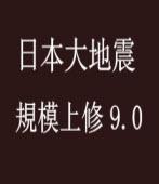 日本大地震 規模上修 9.0 |台灣e新聞