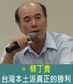台灣本土派真正的勝利|◎蔡丁貴|台灣e新聞