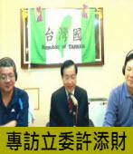 3/14 《台灣人俱樂部》專訪立委許添財|台灣e新聞