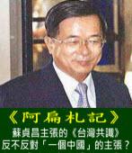 阿扁札記《台灣共識》反不反對「一個中國」的主張?|台灣e新聞