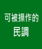可被操作的民調|台灣e新聞
